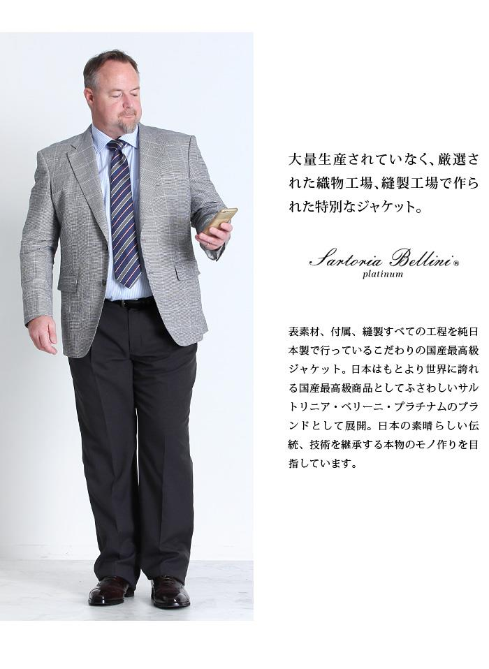 大きいサイズ メンズ SARTORIA BELLINI ジャケット アウター ビジネス きれいめ 日本製 2ツ釦 テーラードジャケット jbj7s001