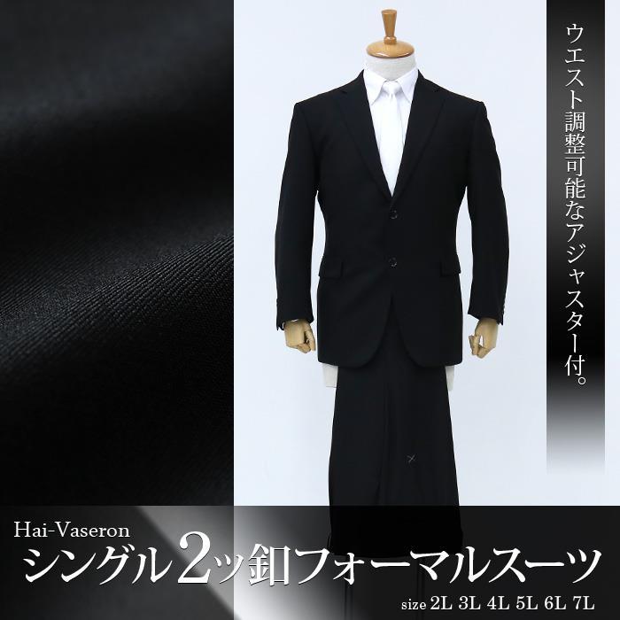 大きいサイズ メンズ Hai-Vaseron シングル 2ツボタン アジャスター付 フォーマルスーツ ブラックフォーマル 礼服 スーツ 冠婚葬祭 1200