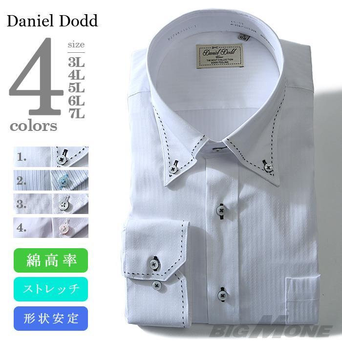 2点目半額 大きいサイズ メンズ DANIEL DODD 長袖ワイシャツ ボタンダウンシャツ 形態安定 d274az101