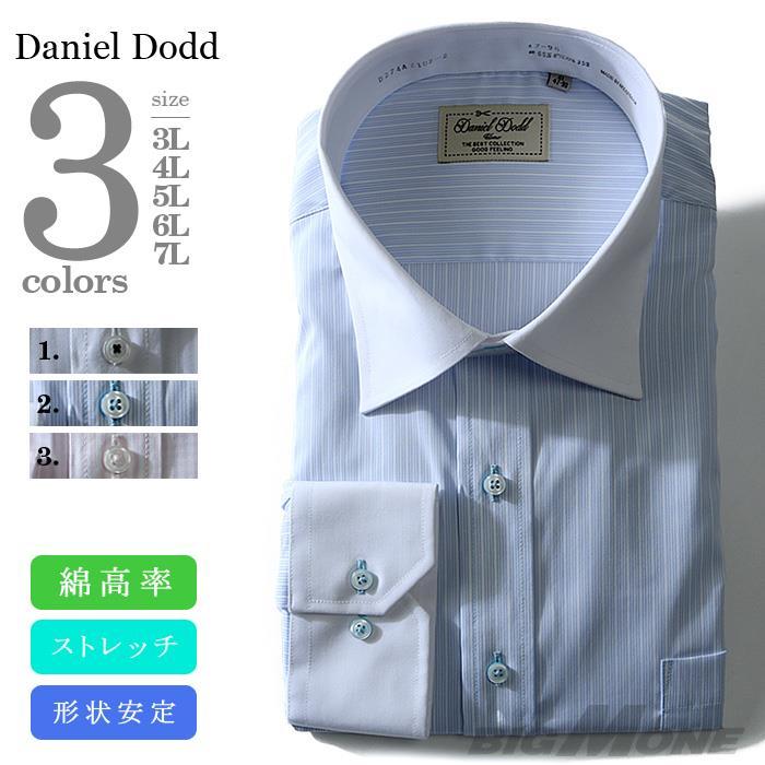 2点目半額 大きいサイズ メンズ DANIEL DODD 長袖ワイシャツ セミワイドシャツ 形態安定 d274az102
