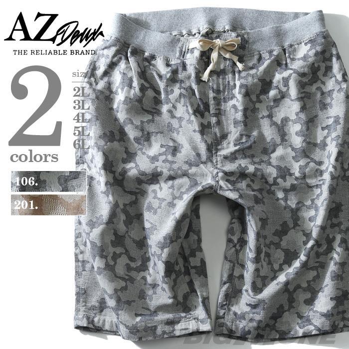 大きいサイズ メンズ AZ DEUX ボトムス パンツ ジャガード 迷彩柄 ウエスト リブ ショートパンツ ズボン azsp-1411