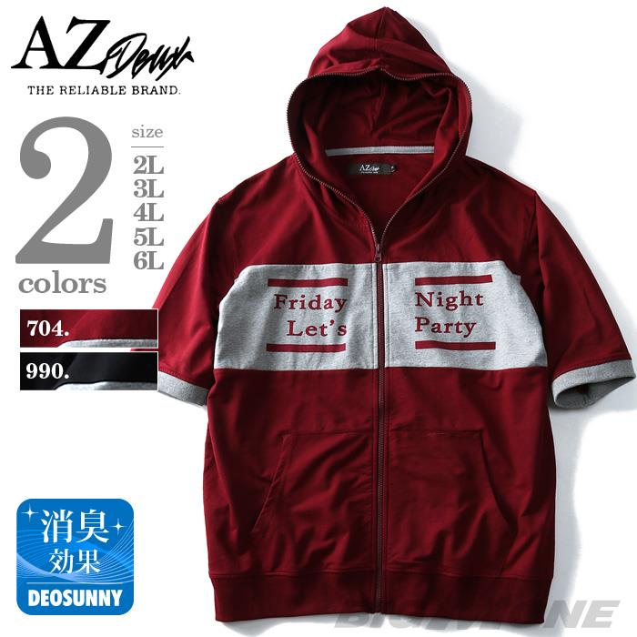 大きいサイズ メンズ AZ DEUX 半袖 切替 フルジップパーカー azcj-170289