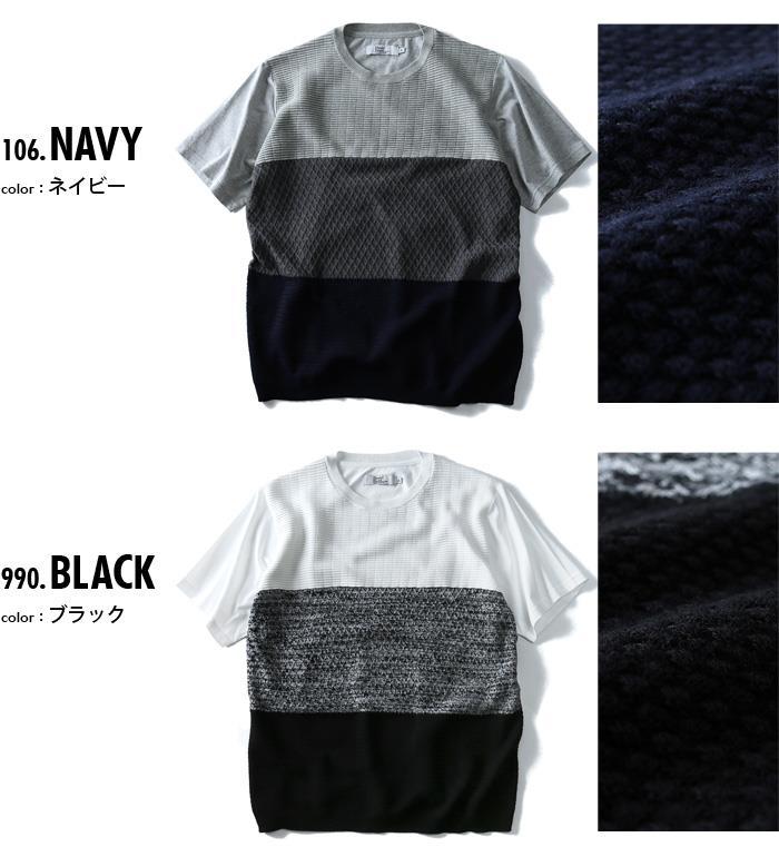 大きいサイズ メンズ DANIEL DODD 半袖 Tシャツ ニット 切替 半袖Tシャツ azt-170297