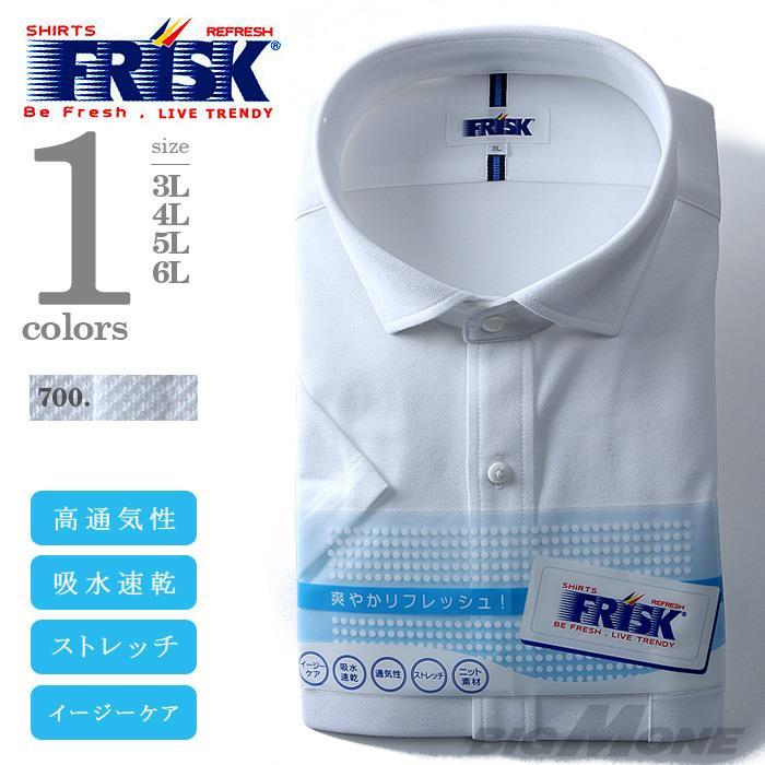 2点目半額 大きいサイズ メンズ FRISK ビジネス Yシャツ 半袖 ニット ワイドカラーシャツ ビジネスシャツ uay001-700