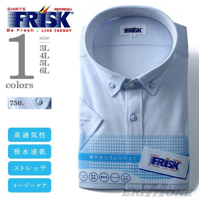 2点目半額 大きいサイズ メンズ FRISK ビジネス Yシャツ 半袖 ニット ボタンダウンシャツ ビジネスシャツ uay001-750