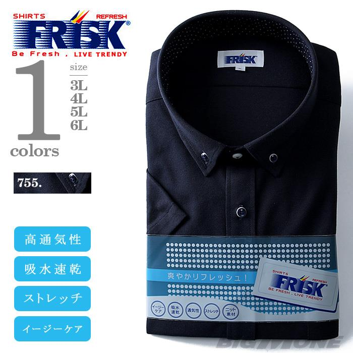 2点目半額 大きいサイズ メンズ FRISK ビジネス Yシャツ 半袖 ニット ボタンダウンシャツ ビジネスシャツ uay001-755