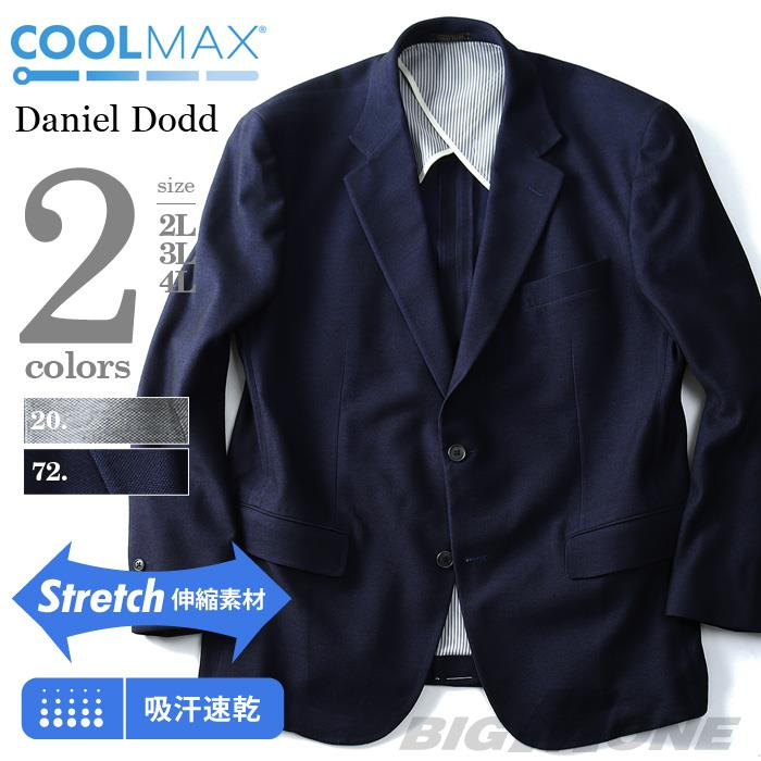 大きいサイズ メンズ DANIEL DODD COOLMAX 吸汗速乾 シルケットジャケット 日本製 ビジネスジャケット テーラードジャケット z714-1432