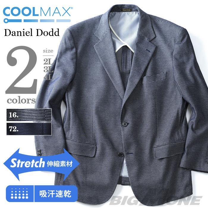 大きいサイズ メンズ DANIEL DODD COOLMAX 吸汗速乾 ボーダー ニットジャケット 日本製 ビジネスジャケット テーラードジャケット z714-1442