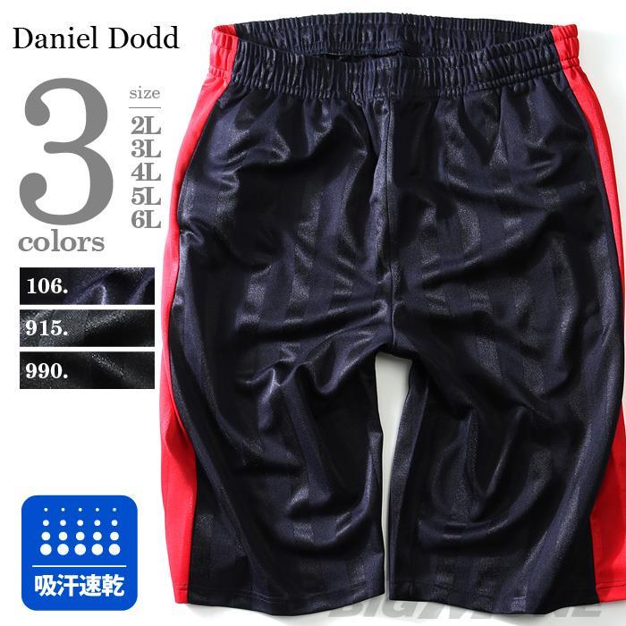 大きいサイズ メンズ DANIEL DODD ボトムス パンツ 吸汗速乾 シャドー サイドライン ショートパンツ ズボン azsp-1417