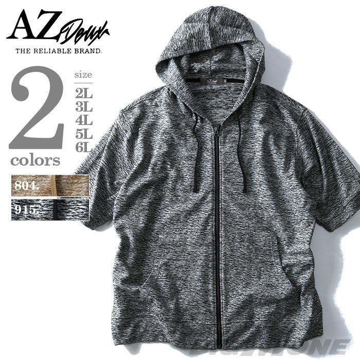 大きいサイズ メンズ AZ DEUX AB ヤーンスラブ 半袖 フルジップパーカー azcj-1702100