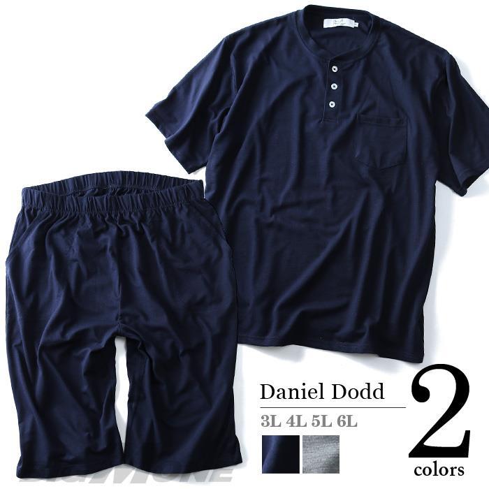 大きいサイズ メンズ DANIEL DODD 半袖Tシャツ 半袖 ヘンリーネック Tシャツ 上下 セット azts-1701