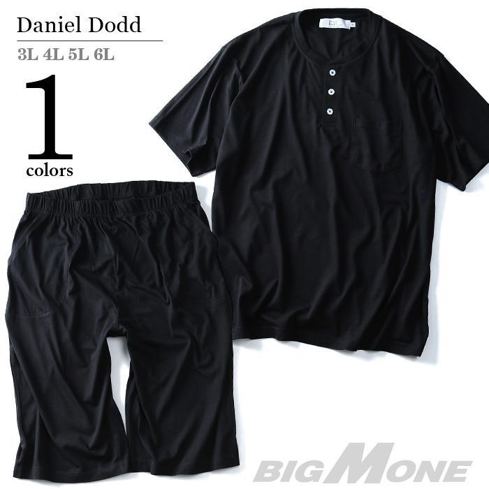 大きいサイズ メンズ DANIEL DODD 半袖Tシャツ 半袖 ヘンリーネック Tシャツ 上下セット azts-1703