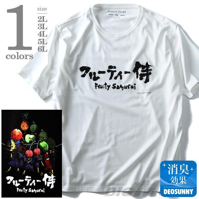 タダ割 大きいサイズ メンズ 半袖 Tシャツ フルーティー侍 コラボ プリント 半袖Tシャツ 消臭テープ付 fs-001a