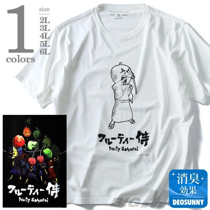 タダ割 大きいサイズ メンズ 半袖 Tシャツ フルーティー侍 コラボ プリント 半袖Tシャツ 消臭テープ付 青林檎侍 fs-002a