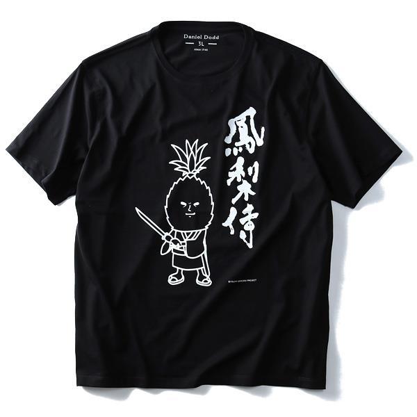 タダ割 大きいサイズ メンズ 半袖 Tシャツ フルーティー侍 コラボ プリント 半袖Tシャツ 消臭テープ付 鳳梨侍 fs-007a