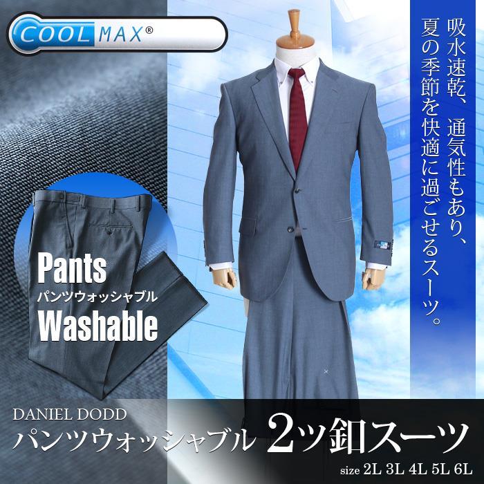 大きいサイズ メンズ DANIEL DODD COOLMAX パンツウォッシャブル 2ツ釦スーツ ビジネススーツ スーツ リクルートスーツ 上下セット  272181