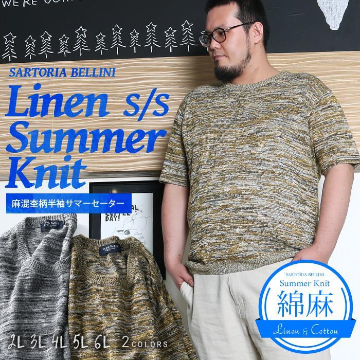 大きいサイズ メンズ SARTORIA BELLINI 麻混 杢柄 半袖 サマー セーター azk-1702112