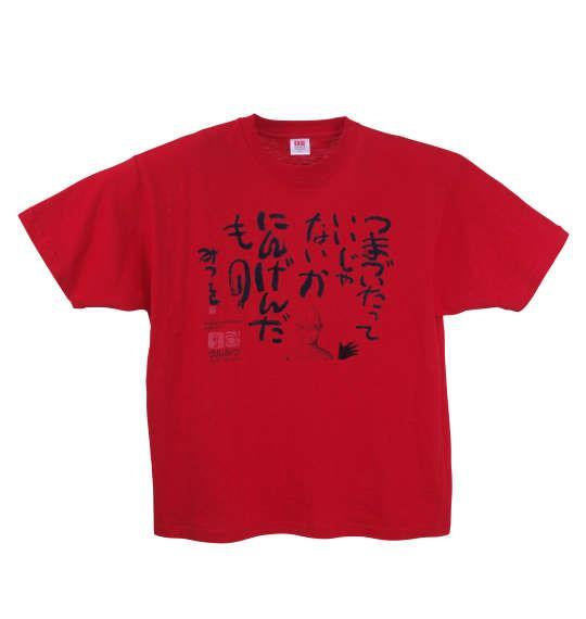 大きいサイズ メンズ ウルみつ 半袖Tシャツ レッド 1178-7510-1 3L 4L 5L 6L 8L