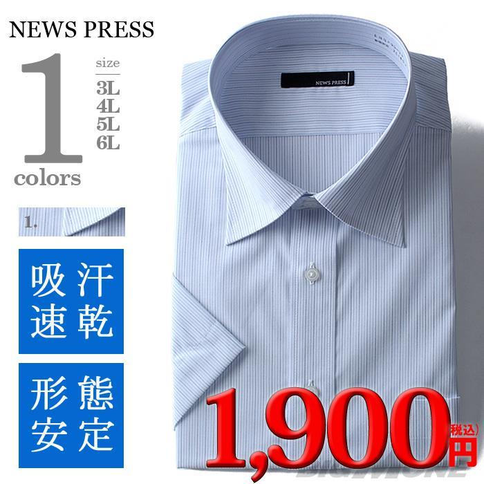大きいサイズ メンズ NEWS PRESS ビジネス Yシャツ 半袖 ワイシャツ 形態安定加工 セミワイドシャツ ビジネスシャツ ehnp90-11