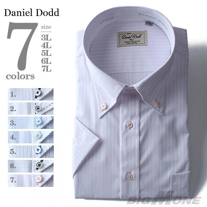 2点目半額 大きいサイズ メンズ DANIEL DODD 半袖 Yシャツ 半袖 ワイシャツ 吸汗速乾 形態安定 ボタンダウンシャツ d574az101