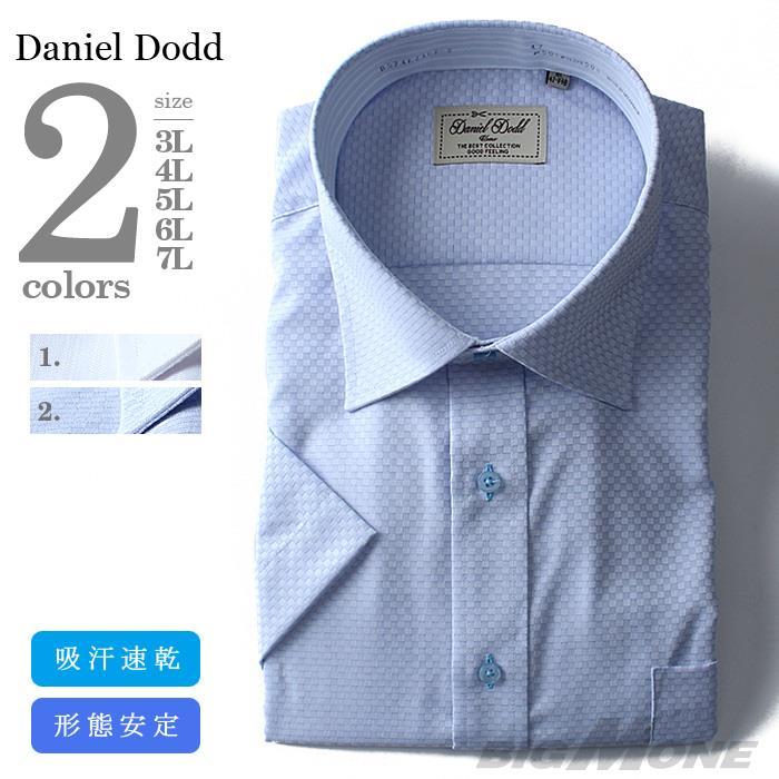 2点目半額 大きいサイズ メンズ DANIEL DODD 半袖 Yシャツ 半袖 ワイシャツ 吸汗速乾 形態安定 セミワイドシャツ d574az102