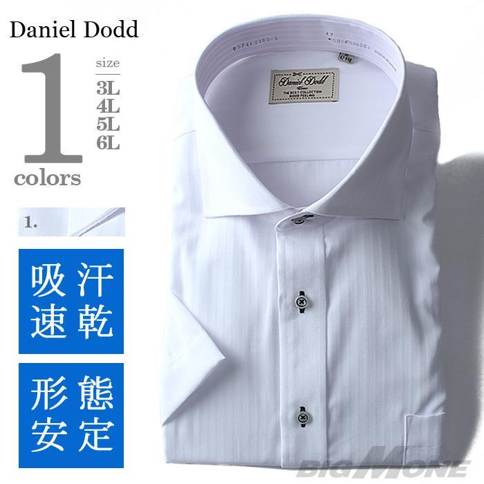 2点目半額 大きいサイズ メンズ DANIEL DODD 半袖 Yシャツ 半袖 ワイシャツ 吸汗速乾 形態安定 ホリゾンタルシャツ d574az103