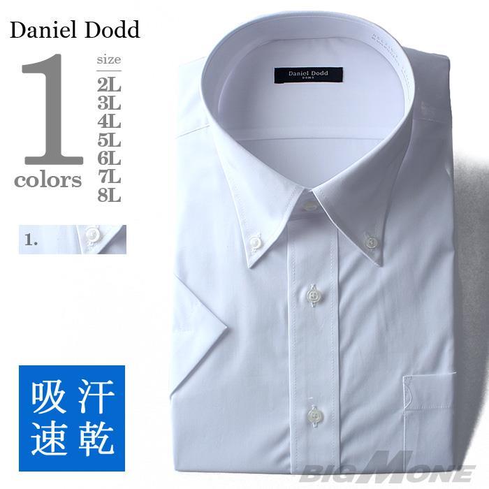 2点目半額 大きいサイズ メンズ DANIEL DODD ビジネス Yシャツ 半袖 ワイシャツ 吸水速乾 ボタンダウンシャツ ビジネスシャツ hcl210-2