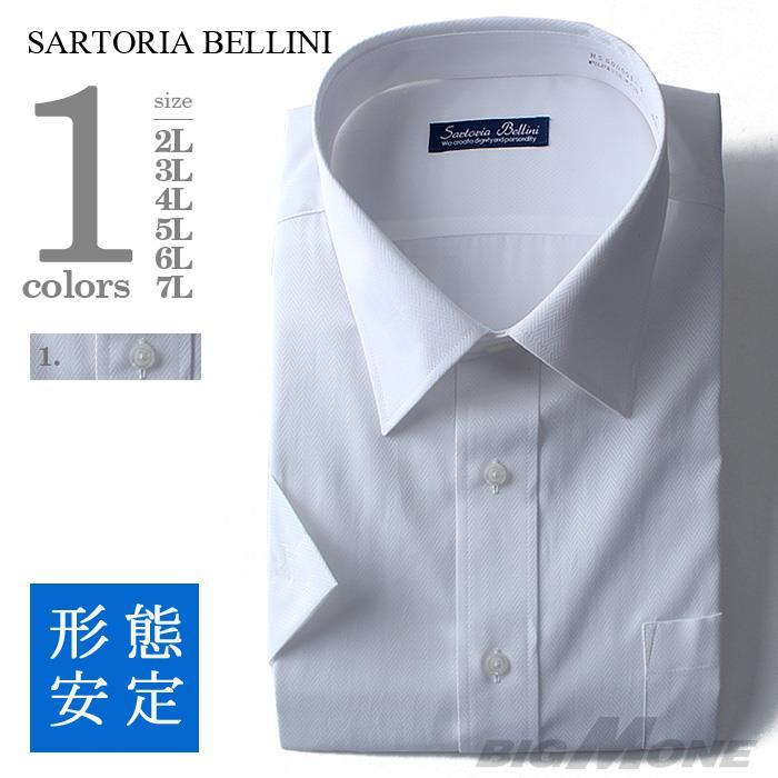 2点目半額 大きいサイズ メンズ SARTORIA BELLINI ビジネス Yシャツ 半袖 ワイシャツ ビジネスシャツ 吸汗速乾 形態安定 先染め柄 ワイドカラーシャツ hsg0001-1