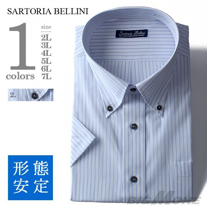 2点目半額 大きいサイズ メンズ SARTORIA BELLINI ビジネス Yシャツ 半袖 ワイシャツ ビジネスシャツ 吸汗速乾 形態安定 先染め柄 ボタンダウンシャツ hsg0001-2