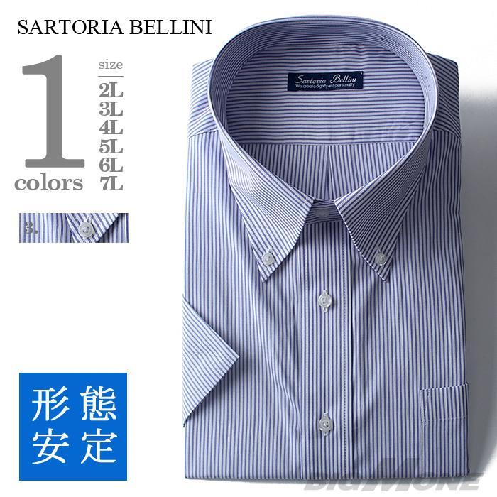 2点目半額 大きいサイズ メンズ SARTORIA BELLINI ビジネス Yシャツ 半袖 ワイシャツ ビジネスシャツ 吸汗速乾 形態安定 先染め柄 ボタンダウンシャツ hsg0001-3