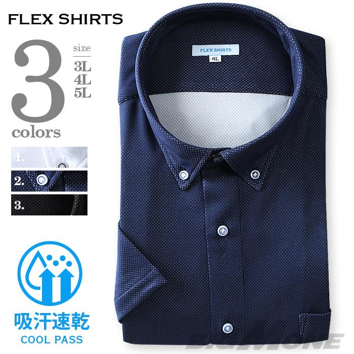 2点目半額 大きいサイズ メンズ FLEX SHIRTS 吸水速乾 半袖 ニット メッシュシャツ ボタンダウン ワイシャツ Yシャツ dxfs55