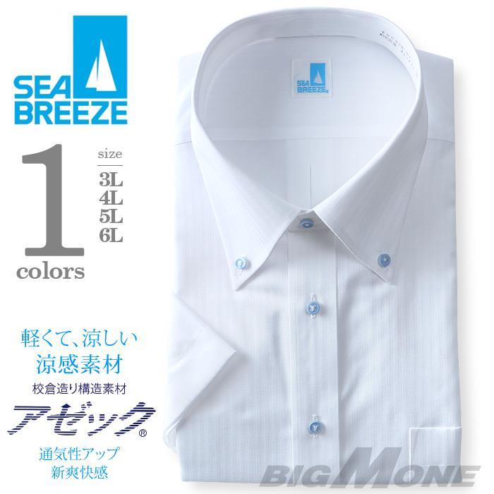 2点目半額 大きいサイズ メンズ SEA BREEZE シーブリーズ ビジネス Yシャツ 半袖 ワイシャツ ボタンダウン ビジネスシャツ 形態安定 ehcb26-2