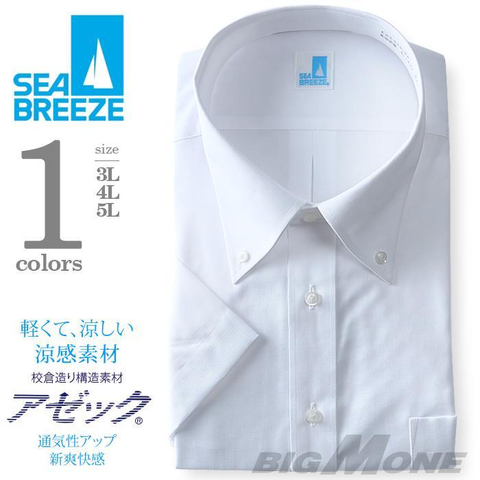 2点目半額 大きいサイズ メンズ SEA BREEZE シーブリーズ ビジネス Yシャツ 半袖 ワイシャツ ボタンダウン ビジネスシャツ 形態安定 ehcb26-4