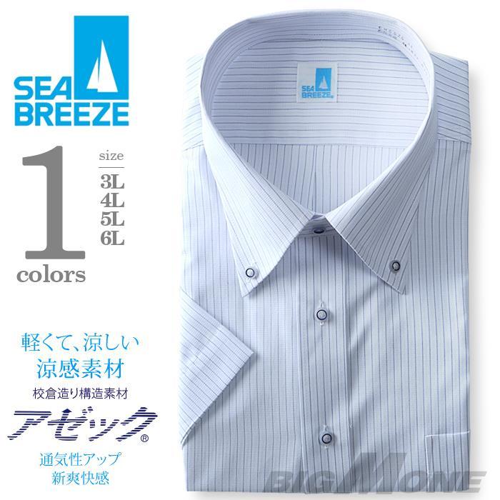 2点目半額 大きいサイズ メンズ SEA BREEZE シーブリーズ ビジネス Yシャツ 半袖 ワイシャツ ボタンダウン ビジネスシャツ 形態安定 ehcb26-11