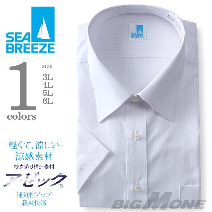 2点目半額 大きいサイズ メンズ SEA BREEZE シーブリーズ ビジネス Yシャツ 半袖 ワイシャツ レギュラー ワイドカラー ビジネスシャツ 形態安定 ehcb26-50