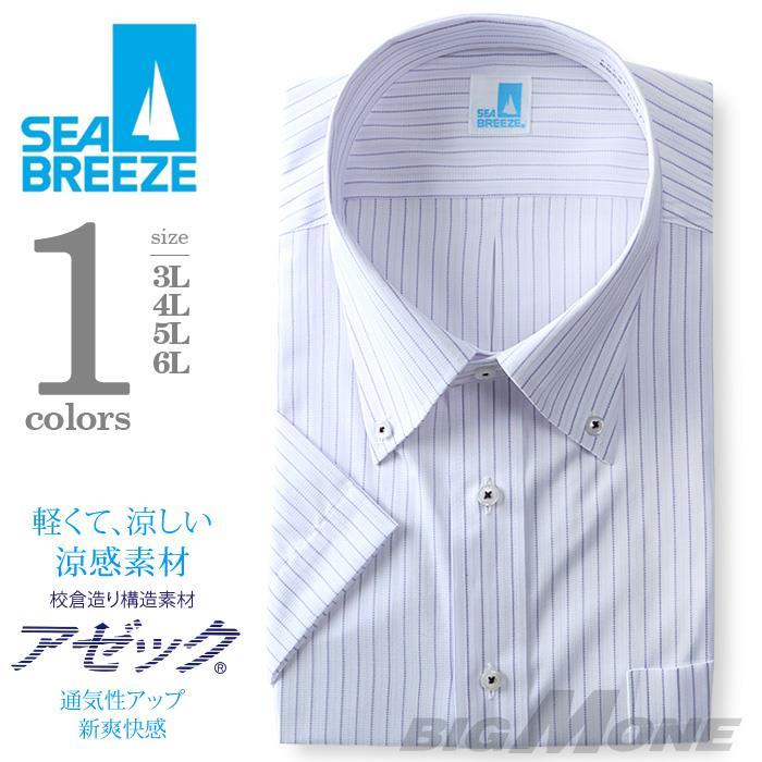 2点目半額 大きいサイズ メンズ SEA BREEZE シーブリーズ ビジネス Yシャツ 半袖 ワイシャツ ボタンダウン ビジネスシャツ 形態安定 ehcb26-63
