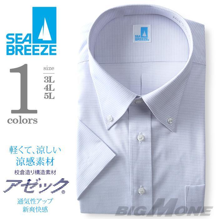 2点目半額 大きいサイズ メンズ SEA BREEZE シーブリーズ ビジネス Yシャツ 半袖 ワイシャツ ボタンダウン ビジネスシャツ 形態安定 ehcb26-70