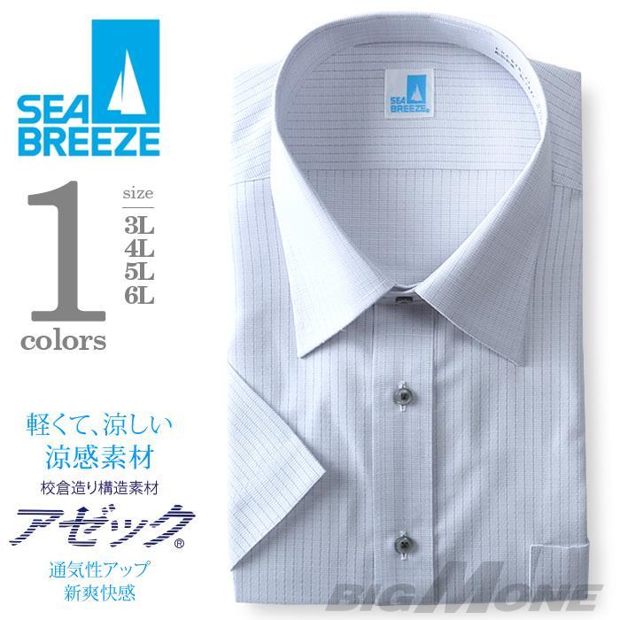 2点目半額 大きいサイズ メンズ SEA BREEZE シーブリーズ ビジネス Yシャツ 半袖 ワイシャツ レギュラー ワイドカラー ビジネスシャツ 形態安定 ehcb26-73
