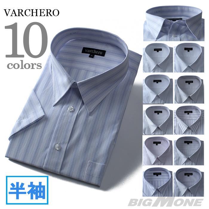 2点目半額 大きいサイズ メンズ VARCHERO 半袖 ワイシャツ レギュラーシャツ az-47a