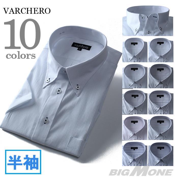 2点目半額 大きいサイズ メンズ VARCHERO 半袖 ワイシャツ ボタンダウンシャツ az-47b