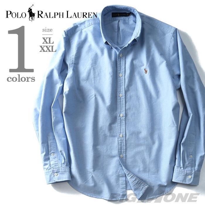 大きいサイズ メンズ POLO RALPH LAUREN ポロ ラルフローレン 長袖 シャツ 無地 ボタンダウンシャツ 長袖シャツ ブルー  XL XXL USA直輸入 710615870002