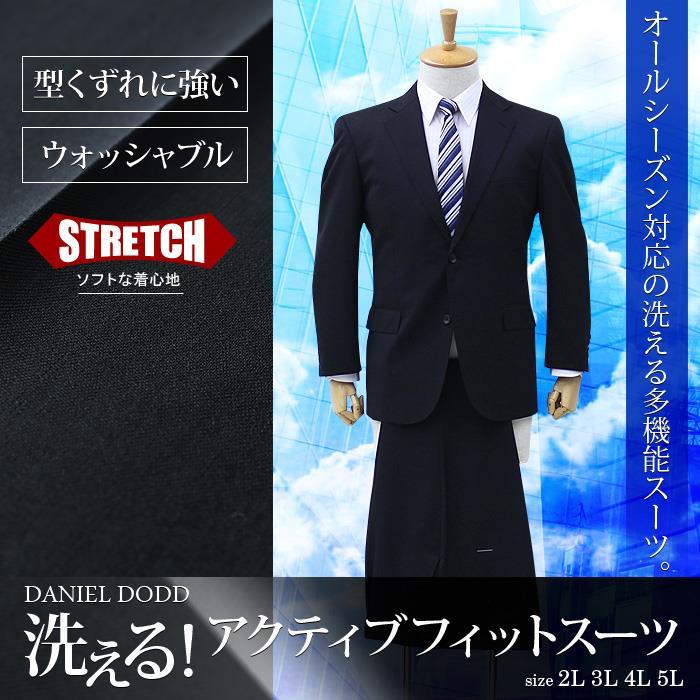 大きいサイズ メンズ DANIEL DODD 洗える アクティブフィットスーツ ビジネススーツ スーツ リクルートスーツ z711-1402