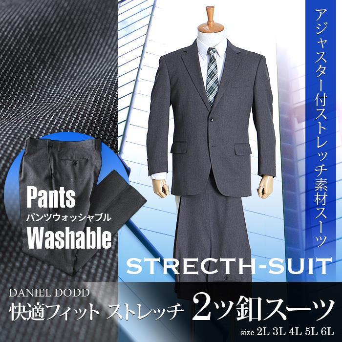 大きいサイズ メンズ DANIEL DODD 快適 ストレッチスーツ ビジネススーツ スーツ リクルートスーツ z721-2402-8