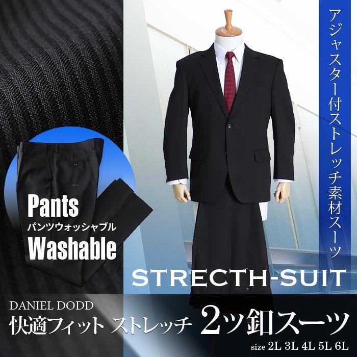 大きいサイズ メンズ DANIEL DODD 快適 ストレッチスーツ ビジネススーツ スーツ リクルートスーツ z721-2402-10