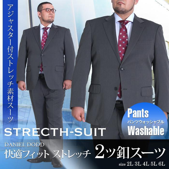 大きいサイズ メンズ DANIEL DODD 快適 ストレッチスーツ ビジネススーツ スーツ リクルートスーツ z721-2402-13