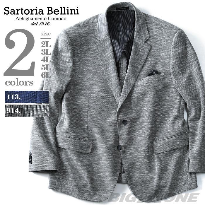 大きいサイズ メンズ SARTORIA BELLINI 2ツ釦 ストレッチ ニットジャケット azjk3217603