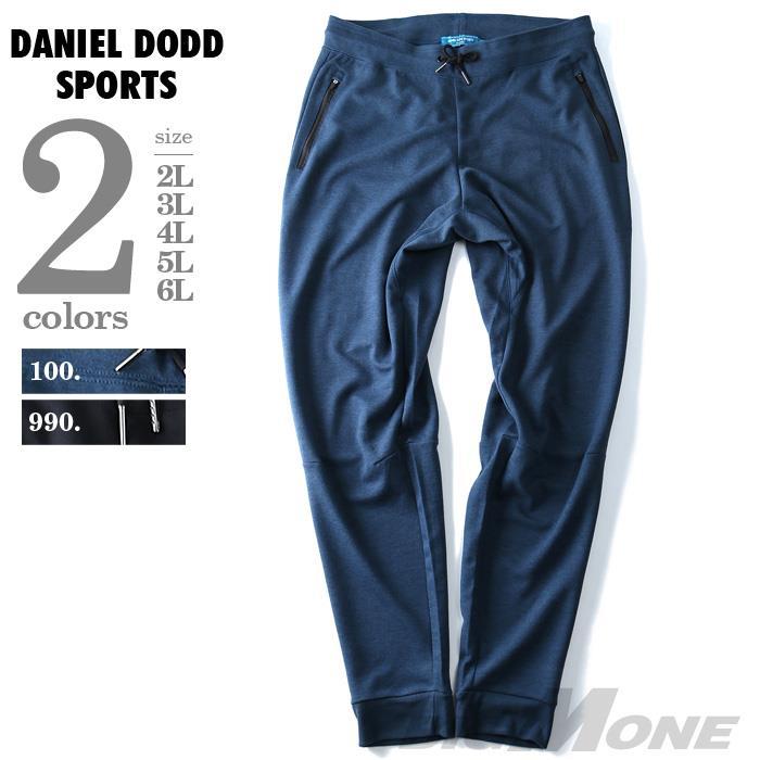 大きいサイズ メンズ DANIEL DODD スポーツ パンツ azcj-170421