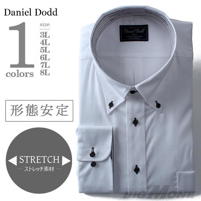 2点目半額 大きいサイズ メンズ DANIEL DODD ビジネス Yシャツ 長袖 ワイシャツ 形態安定 ストレッチ ボタンダウンシャツ ビジネスシャツeadn82-2