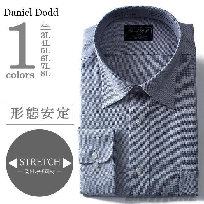 2点目半額 大きいサイズ メンズ DANIEL DODD ビジネス Yシャツ 長袖 ワイシャツ 形態安定 ストレッチ ワイドカラーシャツ ビジネスシャツeadn82-10