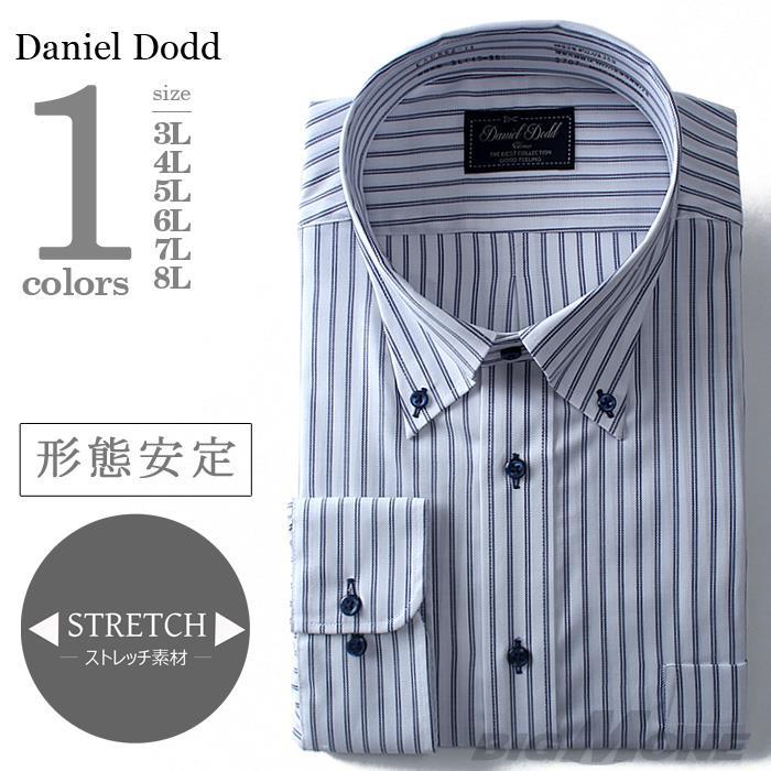 2点目半額 大きいサイズ メンズ DANIEL DODD 長袖ワイシャツ 形態安定 ストレッチ ボタンダウンシャツ eadn82-11
